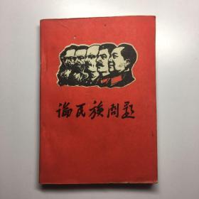 毛主席马恩列斯论民族问题 有林题字
