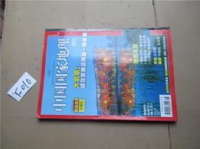 中国国家地理2008年第8期 奥运北京珍藏版 (没有地图)