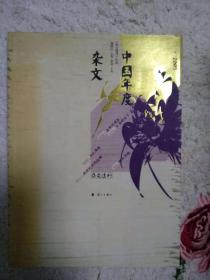 2005中国年度杂文
