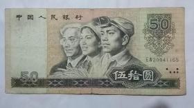 人民币1980年50元纸币【EW20941165】