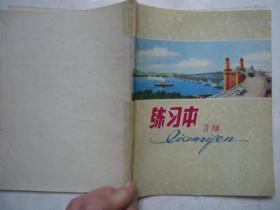 70年代练习本-农业学大寨