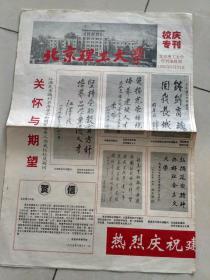 北京理工大学校庆专刊(1995年9月24日)