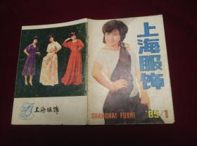 《上海服饰》1985创刊号