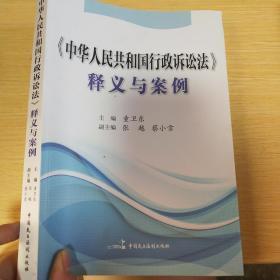 《中华人民共和国行政诉讼法》释义与案例