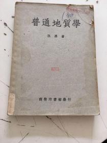 普通地质学(1950年12月修订第5版)