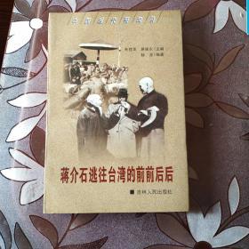 蒋介石逃往台湾的前前后后