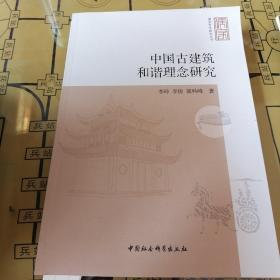 儒家哲学研究丛书:中国古建筑和谐理念研究