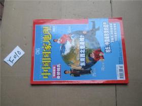 中国国家地理2007年第2期总第556期( 特别策划奇妙姓氏)