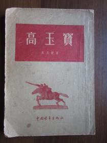 高玉宝(插图版)