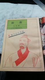 论衡(诸子百家丛书)