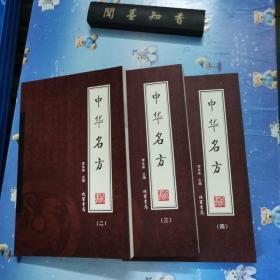 中华名方(全4册)缺第一册!