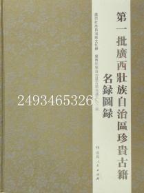 第一批广西壮族自治区珍贵古籍名录图录