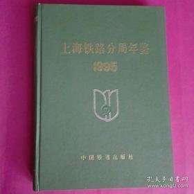 上海铁路分局年鉴.1995(精装本 正版品佳 快速发出)
