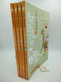 毛驴上的笑星 阿凡提的大幽默+毛驴上的智者 阿凡提的大智慧(共四册)