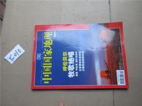 中国国家地理2007年9月号 总第563期 ( 呼伦贝尔、牧歌绝唱、傣族文身、南宋古城)