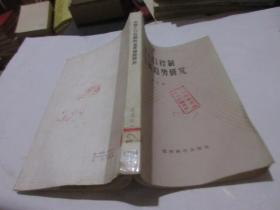中国人口控制和发展趋势研究  馆藏