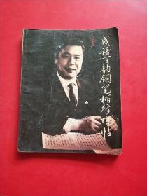 成语百韵钢笔楷行字帖/赵家熹