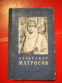 亚历山大马特洛索夫中篇小说 1951