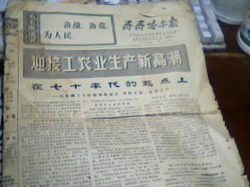 文革老报纸齐齐哈尔报 1970年1月7日