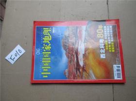 中国国家地理2007年第8期总第562期( 西北科考80年 美国双洞记 乌江)