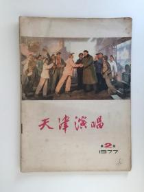 天津演唱1977年第2期
