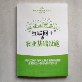 """《""""互联网+""""与农业基础设施》(探索互联网与农业融合发展的道路全面推动中国农业转型升级)"""