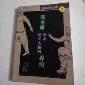 邵善康专辑:醉拳、杨式太极剑