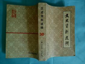 文史资料选辑 合订本(第三十册)