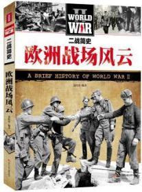 二战简史:欧洲战场风云