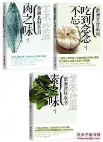 【正版新书】蔡澜食材全书:吃到念念不忘+菜篮(素之味)+菜篮(肉之味)3册