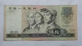 人民币1980年50元纸币【ER28981711】