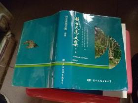 林业史志文集(续集)93年一版一印
