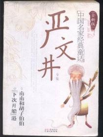 中国名家经典童话 严文井专集 (全新版 内多彩色插图)