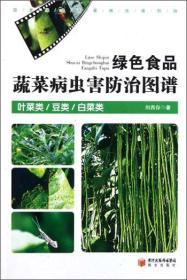 绿色食品蔬菜病虫害防治图谱[ 叶菜类、豆类、白菜类]
