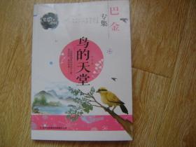 鸟的天堂- 巴金专集 笔尖上的中国