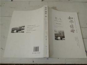 和尚博客:学诚大和尚博客龙泉日记之四