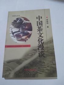 中国茶文化丛书:茶文化漫谈   徐振保 C  485