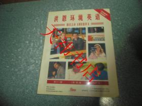 洪恩环境英语 第十一册 高级篇 PART II(附2张光盘)