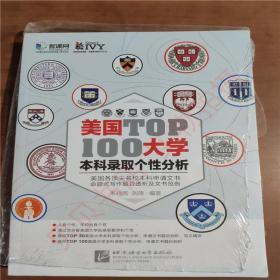 新东方·美国大学TOP100本科录取个性分析9787561939185