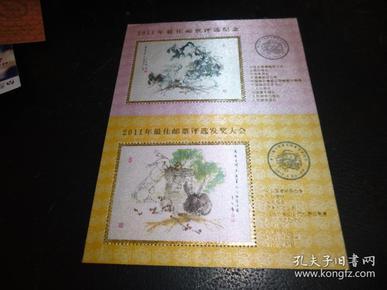 20011年兔双联丝绸版评选纪念+发奖纪念,1张(品相好)