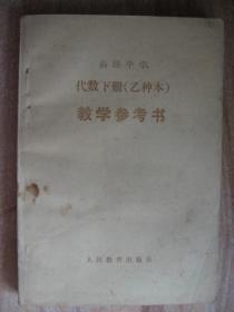 高级中学代数下册(乙种本)数学参考书