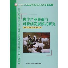 肉羊产业集聚与可持续发展模式研究/国家现代肉羊产业技术体系系列丛书