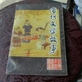 唐代文学故事