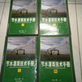 节水灌溉技术手册