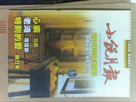 小说月报原创版增刊 2008年增刊 原创长篇小说专号(1. 4)2本合售