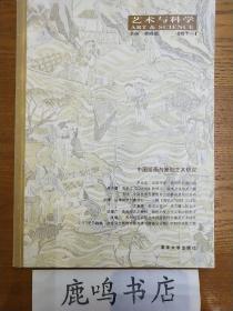 艺术与科学(卷11)