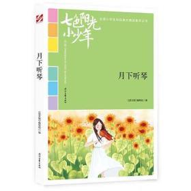 七色阳光小少年(全国小学生校园美文精品集萃丛书):月下听琴