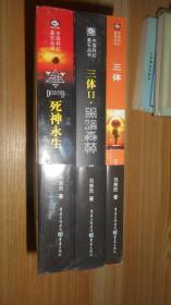 三体【 1 .黑暗森林.2. 死神永生.3】(3本合售)未开封