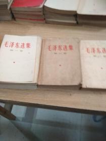 毛泽东选集(笫一至五卷`