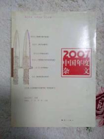 2007中国年度杂文